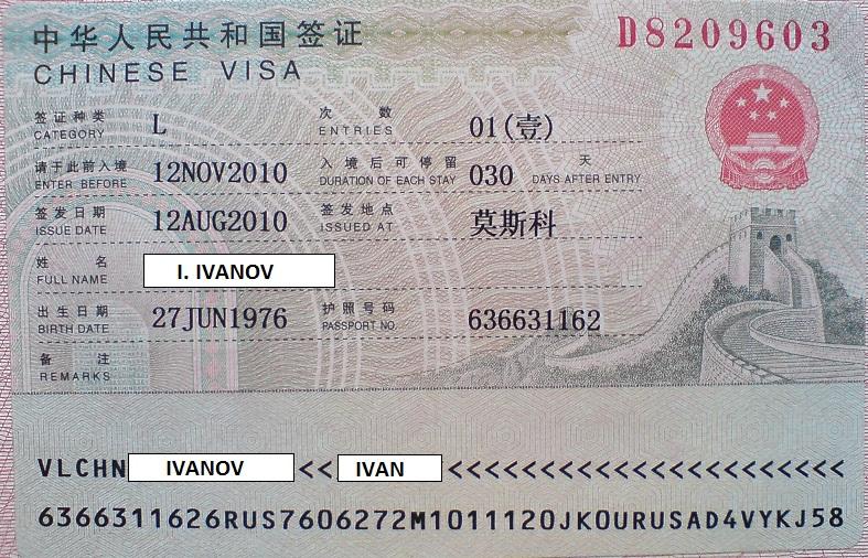 образец заполнения визы в китай 2016 - фото 9