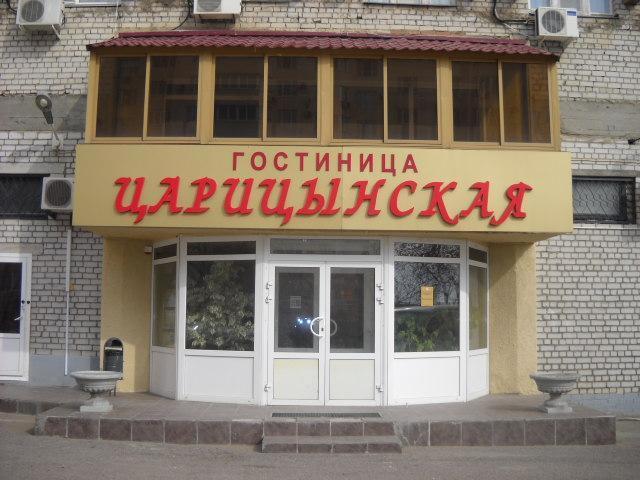 Фото отеля Царицынская 2*