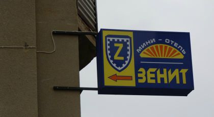 Фото мини-гостиница Зенит