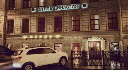 Фото отеля Династия 3*