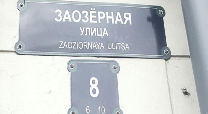 Фото мини-гостиницы Визит