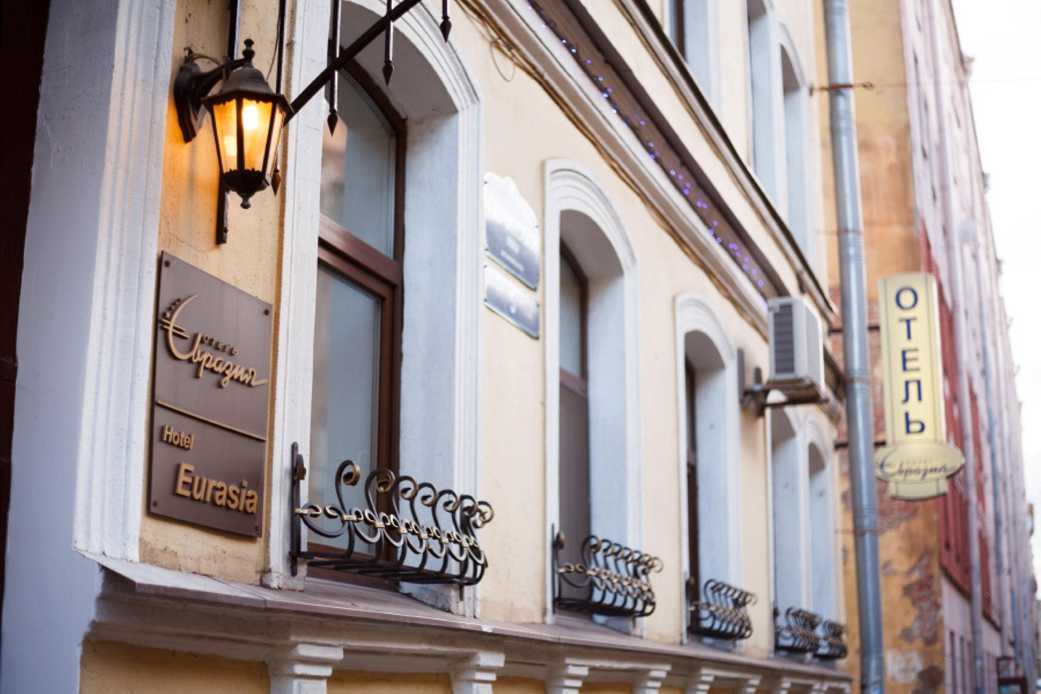 Фото мини-гостиницы Евразия